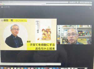 オンライン研修_絵本_藤田篤