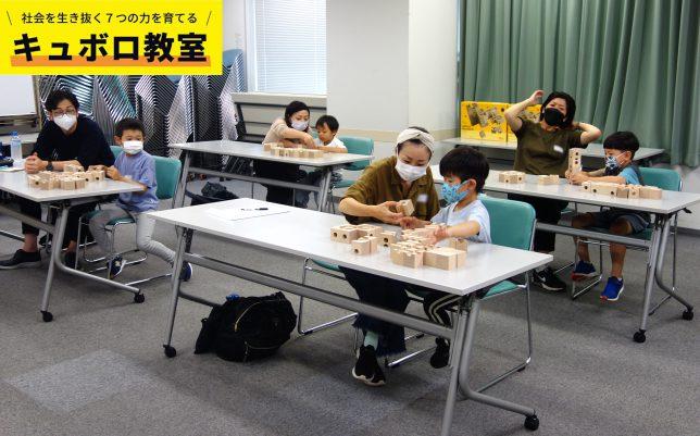 211003NHK文化センター仙台教室キュボロ教室04