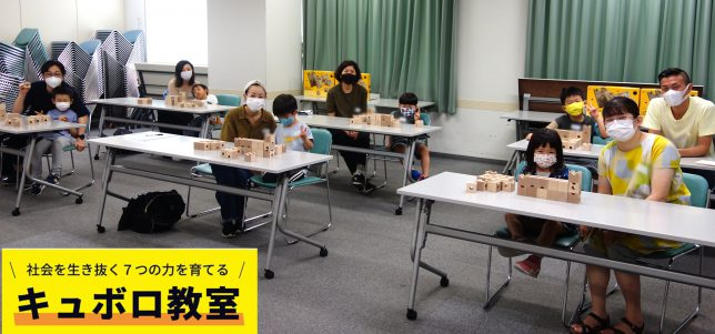 211003NHK文化センター仙台教室キュボロ教室01