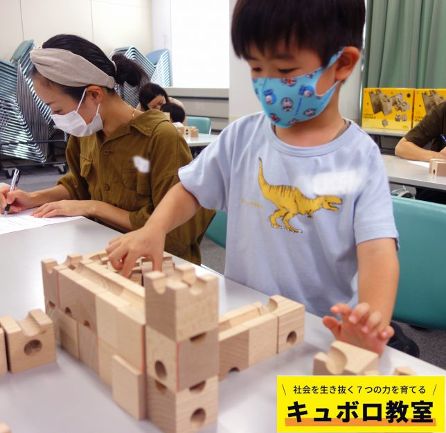 211003NHK文化センター仙台教室キュボロ教室02