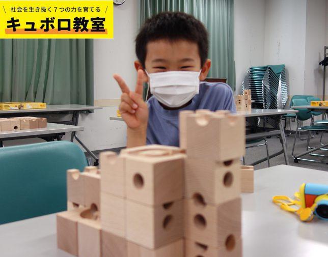 211003NHK文化センター仙台教室キュボロ教室03