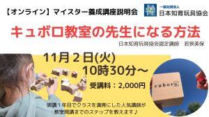211102_cubo.g03_wakasa