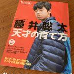 藤井 聡太 天才の育て方 別冊「プレジデントファミリー」で 天才とおもちゃの関係をお話ししました