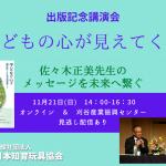 11/21(日) 出版記念講演会 決定!佐々木正美 子どもの心が見えてくる