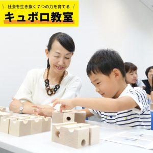 キュボロ教室 奈良
